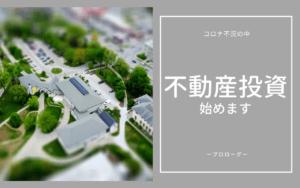 【不動産運用】コロナ不況だけど・・ りんご家○○地買います!!