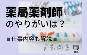 【薬局薬剤師】仕事内容ややりがいなど解説