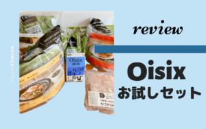 Oisix(オイシックス)お試しセット レビュー
