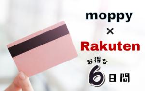 【6日間限定】モッピー経由で楽天カード作成で最大15000円ゲットのチャンス!